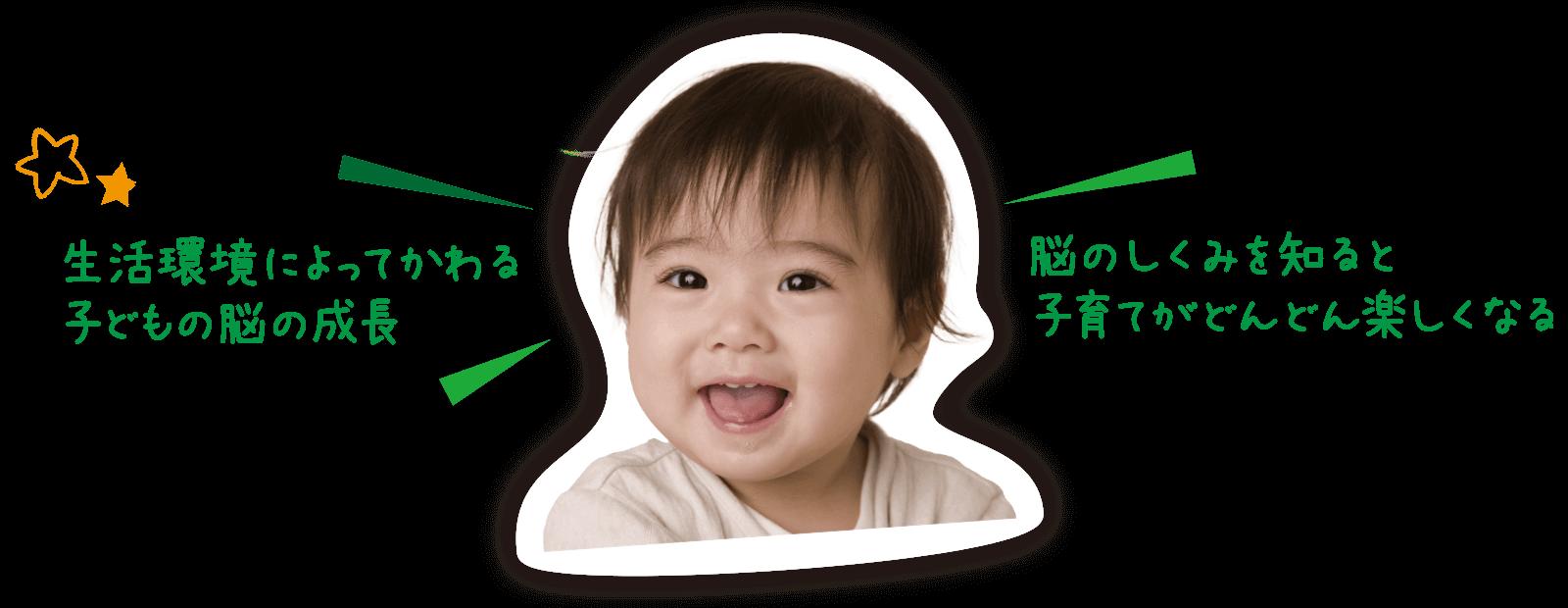生活環境によってかわる子どもの脳の成長、脳のしくみを知ると子育てがどんどん楽しくなる