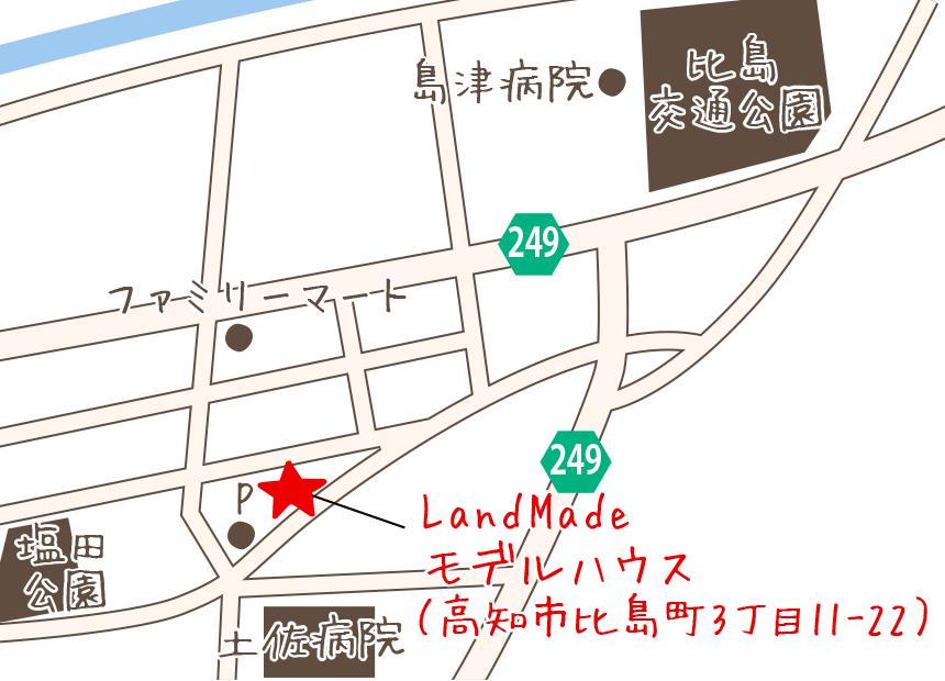 LandMade モデルハウス (高知市比島町3丁目11-22)