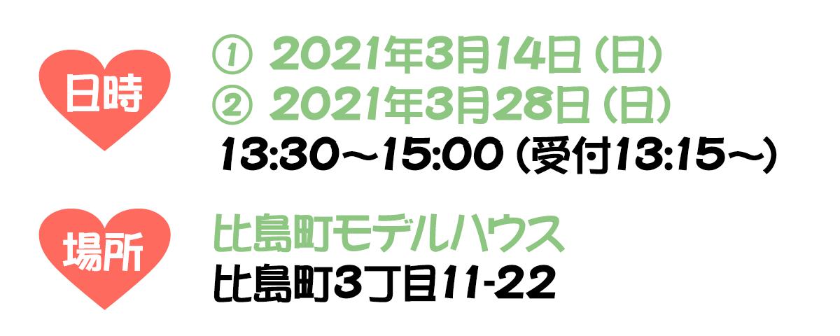 【日時】2021年3月14日(日)・2021年3月28日(日)/13:00〜15:00(受付13:15〜)【場所】比島町モデルハウス 比島町3丁目11-22