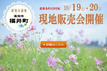 10月19日・20日 福井町現地販売会開催!